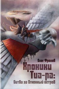 Олег Фролов «Огненный остров: хроники Тиа-Ра»