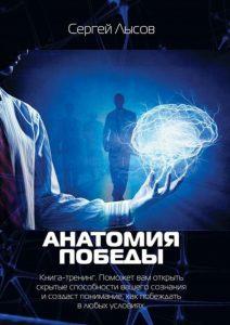 Сергей Лысов «Анатомия победы»