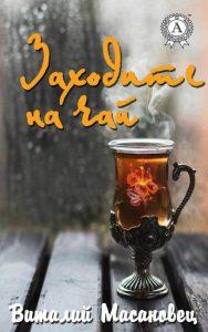 Виталий Масановец «Заходите на чай»