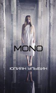 Юлиан Улыбин «MONO»