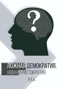 Р.А.А. «Ложная демократия. Новая аристократия»