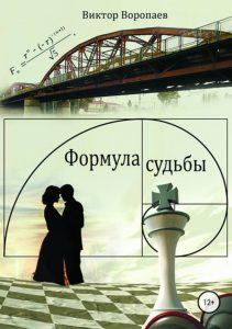 Виктор Воропаев «Формула судьбы»