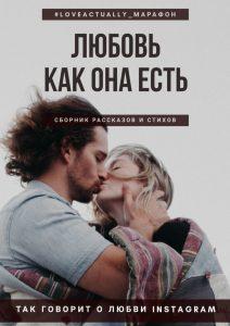 Сборник рассказов и стихов «Любовь как она есть»