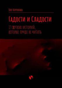 Олег Вергуленко «Гадости и сладости»