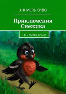 Анниель Сидо «Приключения Снежика и его новые друзья»