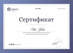 Сертификат мини-курса «SMM менеджер»