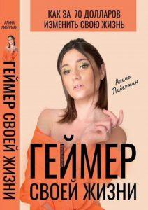 Алина Либерман «Геймер своей жизни»