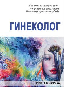 Ирина Говоруха «Гинеколог»