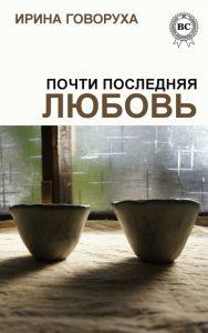 Ирина Говоруха «Почти последняя любовь»