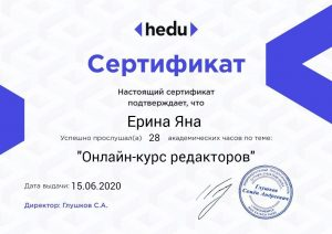 Сертификат «Онлайн-курса редакторов»