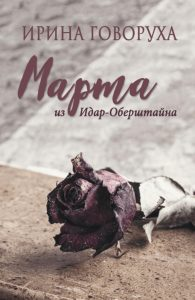 Ирина Говоруха «Марта из Идар-Оберштайна»