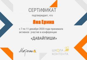 Сертификат семинара «ДАВАЙПИШИ»