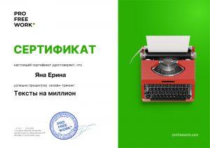 Сертификат онлайн-тренинга «Тексты на миллион»