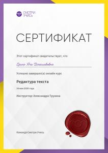 Сертификат онлайн курса «Редактура текста»