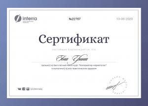 Сертификат мини-курса «Копирайтер-маркетолог»