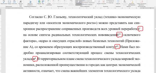 оформление сносок в тексте