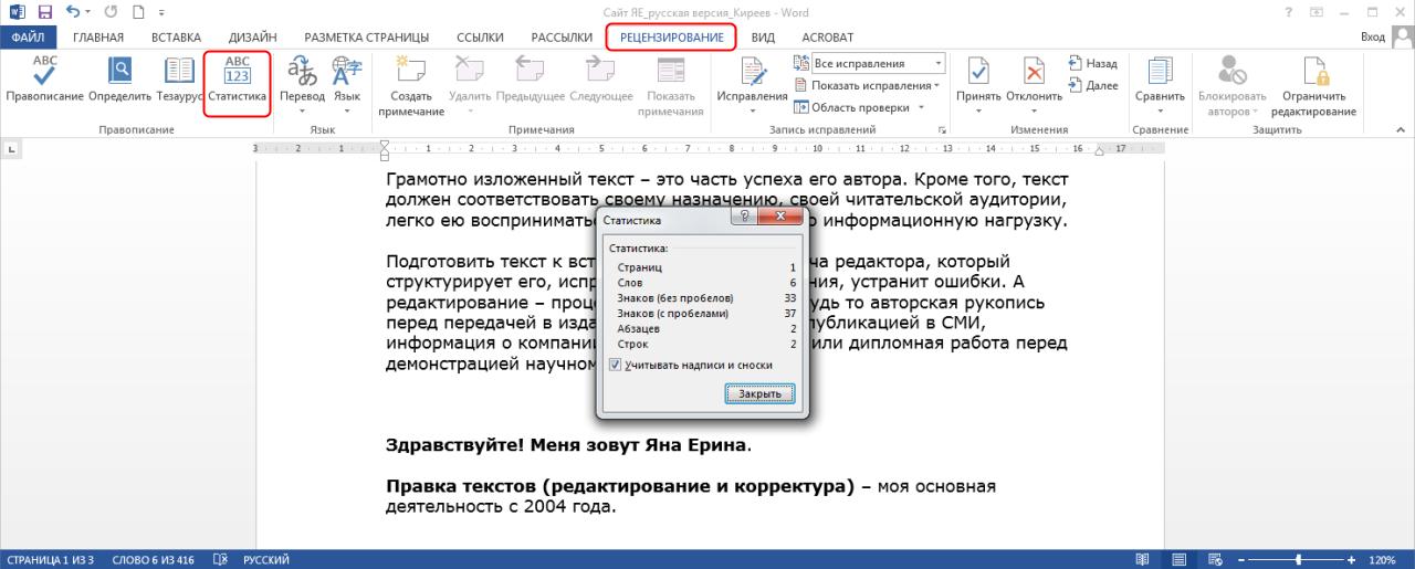 Подсчет количества знаков в тексте