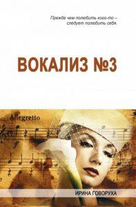 Ирина Говоруха «Вокализ № 3»