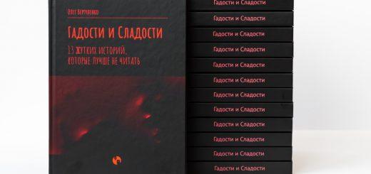 Редактирование рассказов Олега Вергуленко