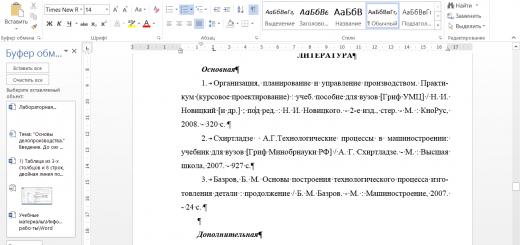 редактирование и оформление списка литературы научной работы