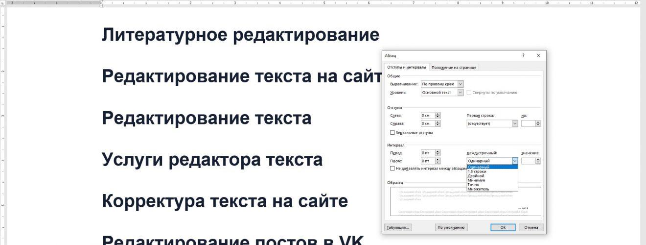 Техническое редактирование текста, форматирование текста макета и услуги редактора
